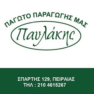 Παυλάκης